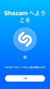音楽検索アプリのshazamがすごい