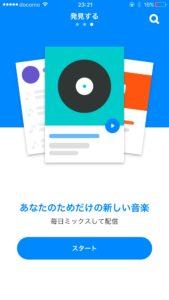 音楽検索アプリが使いやすすぎる