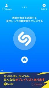 音楽検索アプリのshazamが有能すぎる!