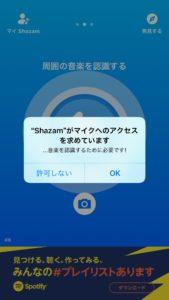 音楽検索アプリのshazamの使い方