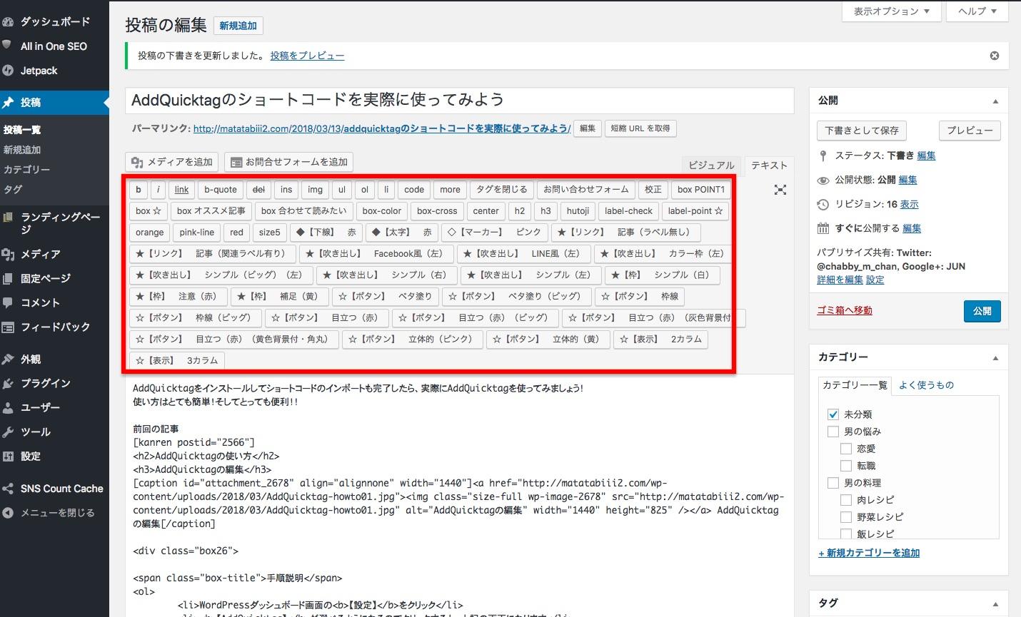 【テキスト】ショートコードの追加エリア