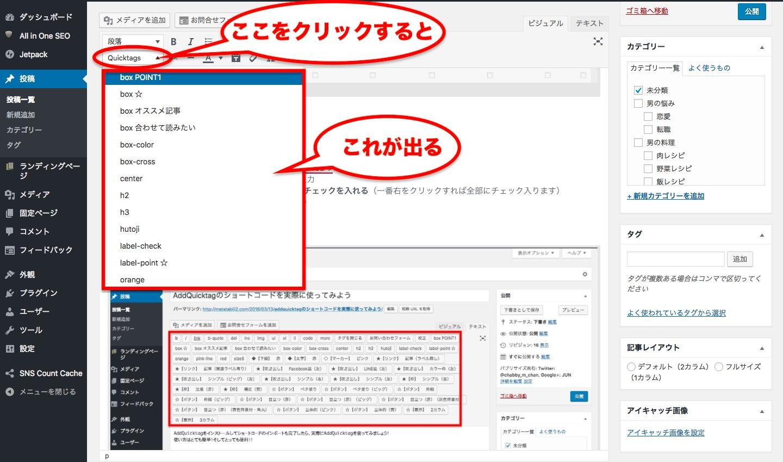 【ビジュアル】ショートコードの追加エリア